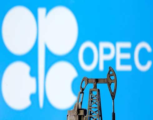"""رويترز: """"الطاقة الإماراتية"""" تقول إنه لم يتم التوصل لاتفاق مع أوبك+ بعد"""