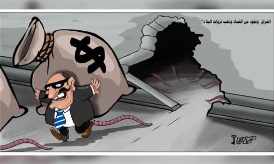 العراق.. وعقود من الفساد وتهب ثروات البلاد!!