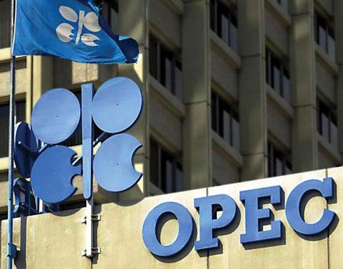 لجنة من «أوبك» تدرس تعميق وتمديد تخفيضات النفط