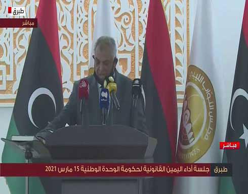 شاهد : زلة لسان قاتلة.. نائب الدبيبة يقسم على احترام ثورة القذافي