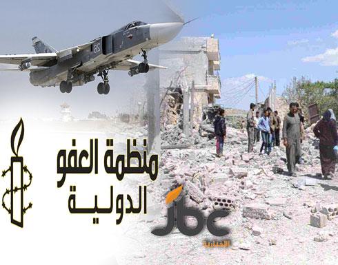 العفو الدولية: روسيا ارتكبت جرائم حرب وقتلت مئات المدنيين في سوريا