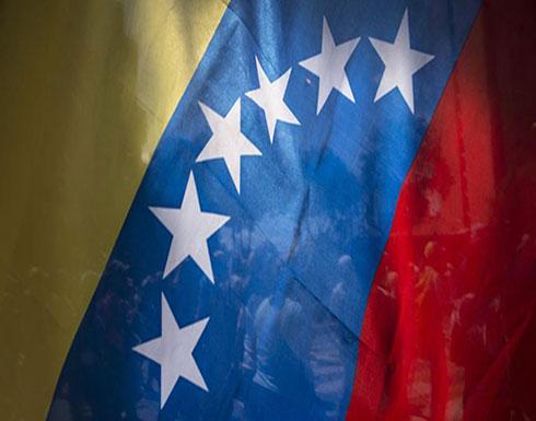 فنزويلا: ما يحدث بالبلاد انقلاب علني تقوده واشنطن