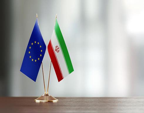 آلية التحايل.. الأوروبيون يسعون لوضع 15 مليار دولار بيد إيران