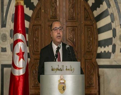تونس.. المشيشي يدعو الوزراء الجدد لتجنب الخلاف والتركيز على الإصلاح