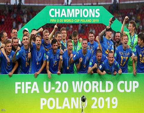 أوكرانيا تفوز بكأس العالم تحت الـ 20 لأول مرة بتاريخها
