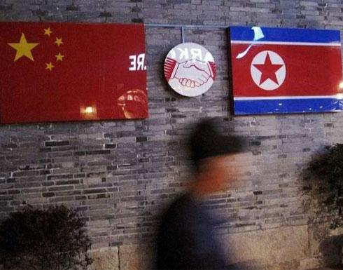 الصين لن تسمح باندلاع حرب ضد كوريا الشمالية