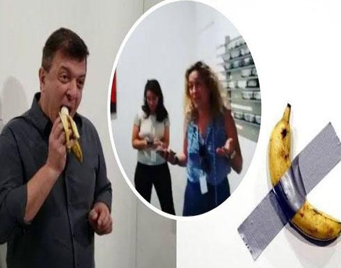 بالفيديو :  فنان يأكل الموزة التي بيعت بـ120 ألف دولار