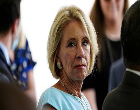 بدون خطة آمنة.. وزيرة التعليم الأمريكية تريد إعادة فتح المدارس