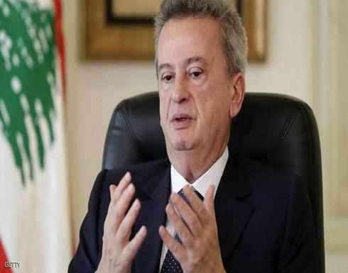 مصرف لبنان المركزي يطلب صلاحيات استثنائية من الحكومة