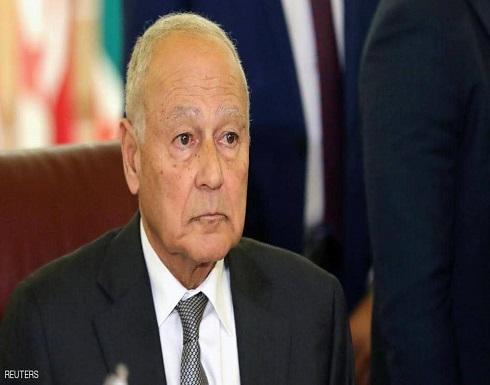 أبو الغيط: الفلسطينيون لم يُهزموا والعرب لن يتخلوا عنهم