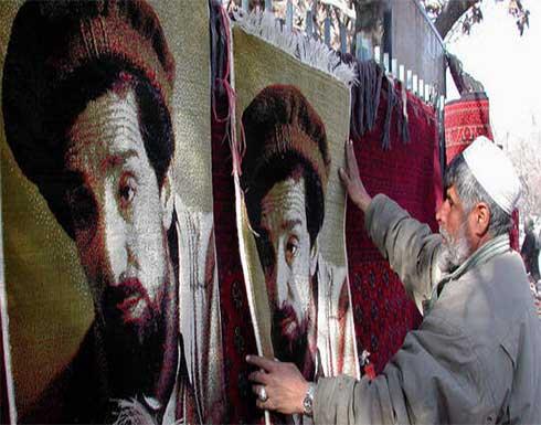 """وسائل إعلام: """"طالبان"""" رممت ضريح أحمد شاه مسعود في بنجشير وعاقبت المسؤولين عن تدنيسه"""