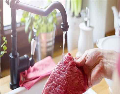 لا تغسلوا اللحوم قبل طهيها وإلا ستصابون بهذه العدوى!