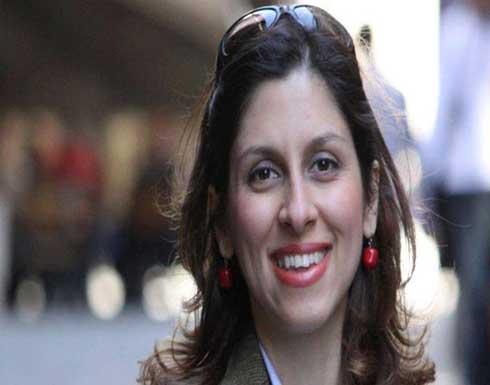 راب : طهران تستخدم قضية المواطنة البريطانية زاغاري لتحقيق نفوذ دبلوماسي