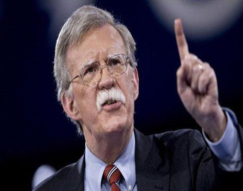 بولتون: لسنا أوباما وسنمارس أقصى أنواع الضغط على إيران