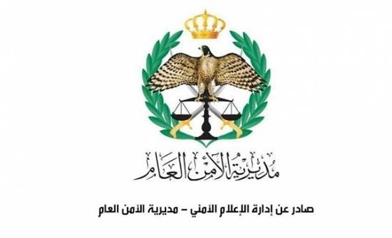 مديرية الأمن العام الاردنية تتوعد بملاحقة المسيئين لمنتسبيها