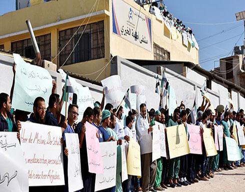 أطباء إدلب يتظاهرون للمطالبة بحماية دولية من هجمات النظام