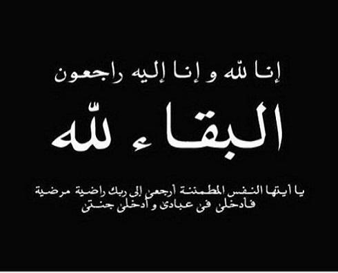 وفاة الاميرة الاردنية بديعة بنت الملك علي بن الحسين