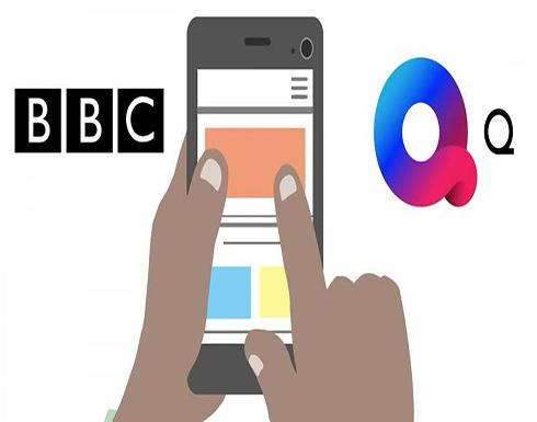 «كويبي» فيديو تتفق مع «bbc» لتقديم برنامج إخباري يومي على منصتها