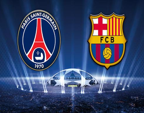 بث مباشر | باريس سان جيرمان - برشلونة ( دوري أبطال أوروبا )