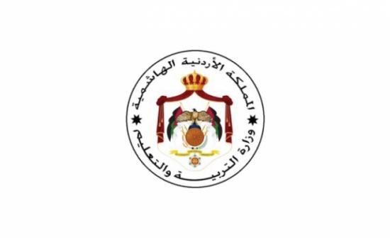 الأردن  : دفعة تعيينات كبيرة في وزارة التربية الاسبوع المقبل