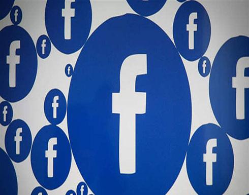 فيسبوك: عقاب صارم للمجموعات التي تنشر أخباراً كاذبة