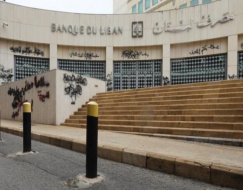 مصرف لبنان يحدد سعر صرف الليرة لشركات تحويل الأموال