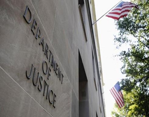 وزارة العدل: مخاوف على الأمن بعد سرقة مواد من الكونغرس