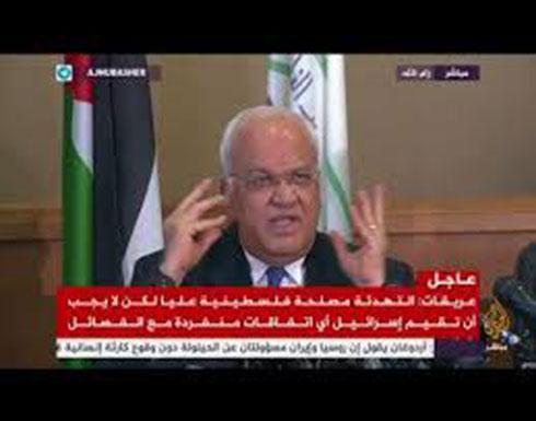 عريقات: الظروف الحالية تحتم على الفلسطينيين إنجاز ملف المصالحة