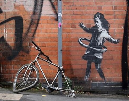 """فنان الشارع البريطاني بانكسي يؤكد أنه صاحب لوحة فتاة """"الهولاهوب"""""""