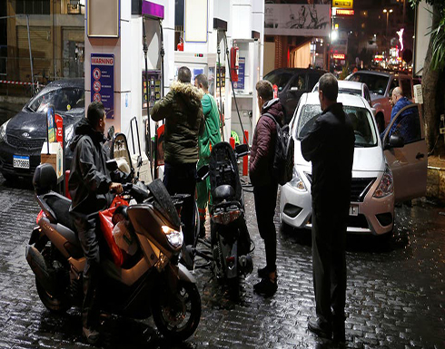 لا أزمة محروقات في لبنان.. والمحطات ستتسلّم الوقود غداً