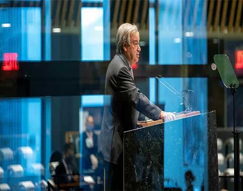 غوتيريش: التهديدات التي يواجهها العالم لم يتعرض لها من قبل