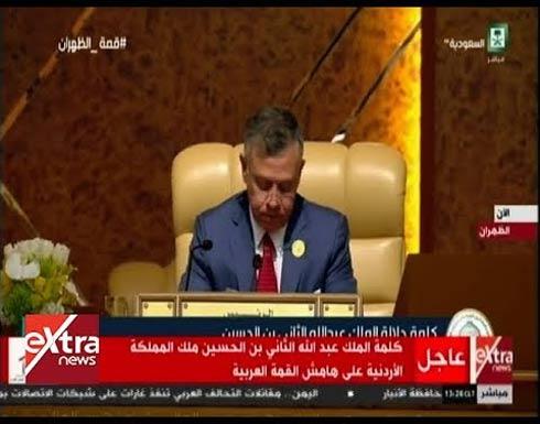 كلمة الملك عبد الله الثاني  في القمة العربية