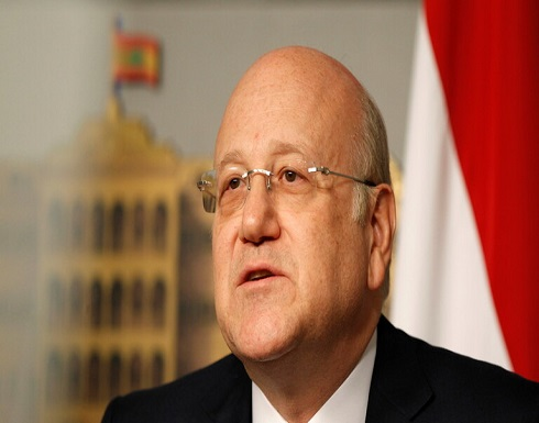 """رئيس الوزراء اللبناني يوقع مشروع قانون يقضي """"برفع الحصانة عن الجميع"""""""