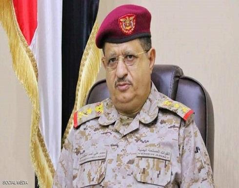 نجاة وزير الدفاع اليمني من محاولة اغتيال في مأرب