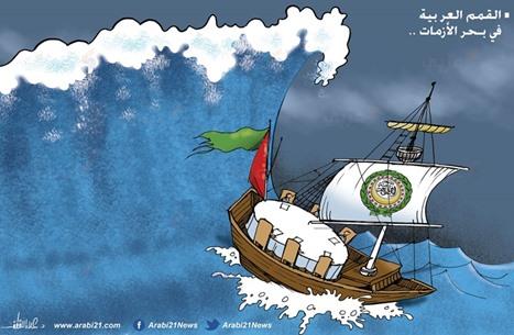 القمم العربية في بحر الأزمات