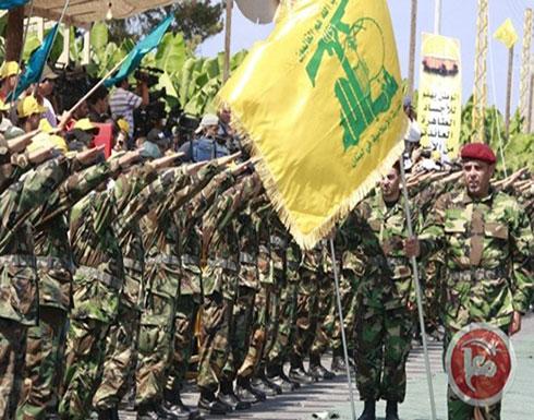 أمريكا تعلن عن مكافأة 10 ملايين دولار مقابل معلومات عن حزب الله