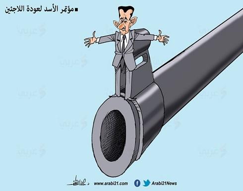 مؤتمر الأسد