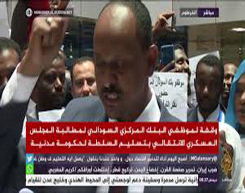 شاهد : وقفة لموظفي البنك المركزي السوداني للمطالبة بتسليم السلطة لحكومة مدنية