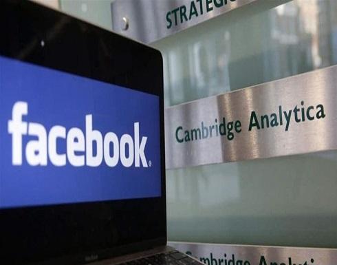 كامبريدج أناليتيكا متورطة في خداع مستخدمي فيسبوك