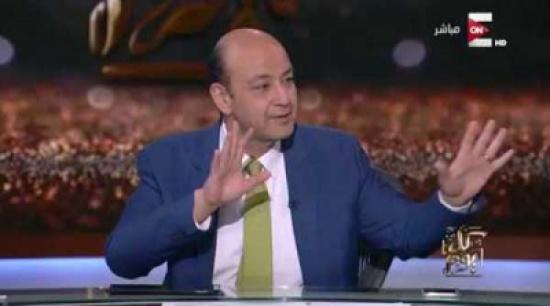 """""""أبوس الفرخة زي ابوس الواوا""""… هكذا عبّر عمرو اديب عن سعادته بالدجاج الرخيص في مصر!"""