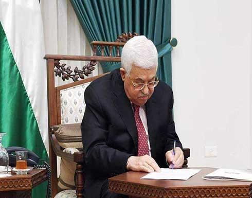 عباس يصدر مرسوما بتشكيل محكمة الانتخابات.. وحماس ترحب