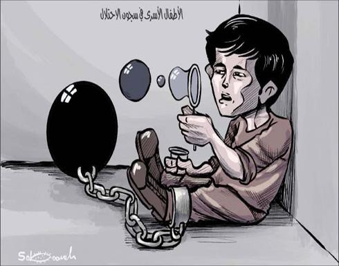 الأطفال الأسرى في سجون الاحتلال