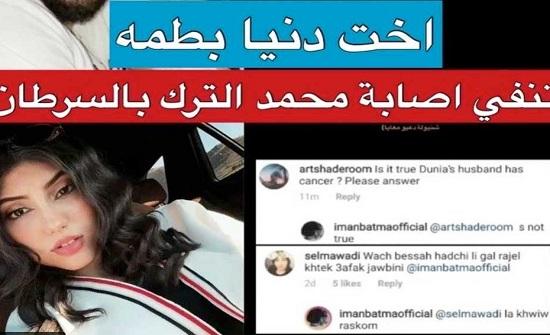 """مفاجأة مدوية… شقيقة دنيا بطمة نافية مرض محمد الترك: """"لا تشغلوا راسكم"""""""