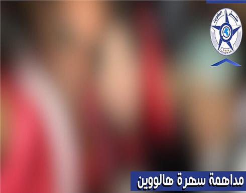 """السلطات الكويتية تتدخل لوقف حفل مريب في عيد """"الهالوين"""" وتضبط المشاركين فيه"""