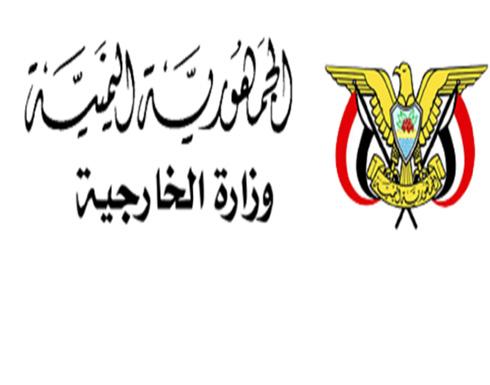 """الحكومة اليمنية ترحب بقرار واشنطن ضد جماعة """"الحوثيين"""""""