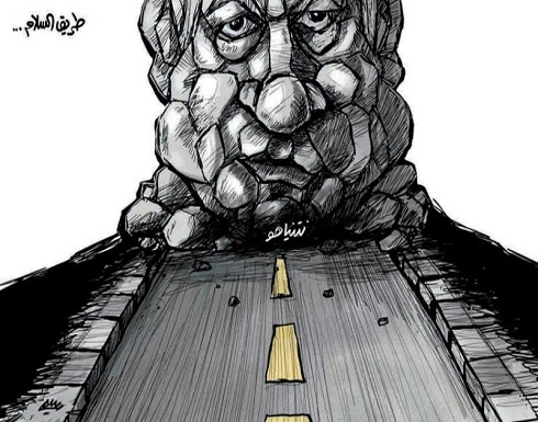 طريق السلام