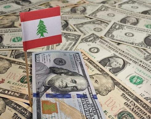 إصلاح اقتصاد لبنان.. 3 آلاف ليرة للدولار و15 مليارا كقروض