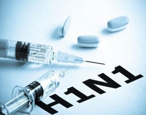 الصحة تخفض سعر مطعوم انفلونزا الخنازير