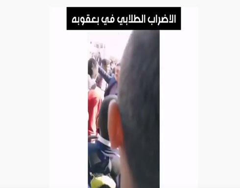 شاهد : الاضراب الطلابي في مدينة بعقوبة العراقية