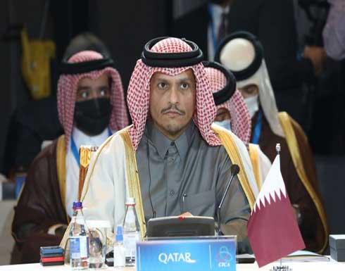 وزير خارجية قطر: ترك أفغانستان أمر خاطئ ولسنا معنيين بالتطبيع طالما الاحتلال قائم
